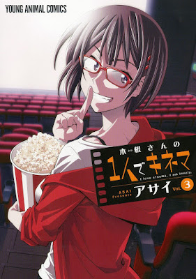 [Manga] 木根さんの1人でキネマ 第01-03巻 [Kine-san no 1-ri de Cinema Vol 01-03] Raw Download
