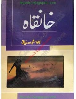 Khanqah By Kawish Siddiqui