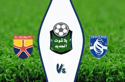 نتيجة مباراة سموحة والجونة اليوم بتاريخ 12/25/2019 الدوري المصري