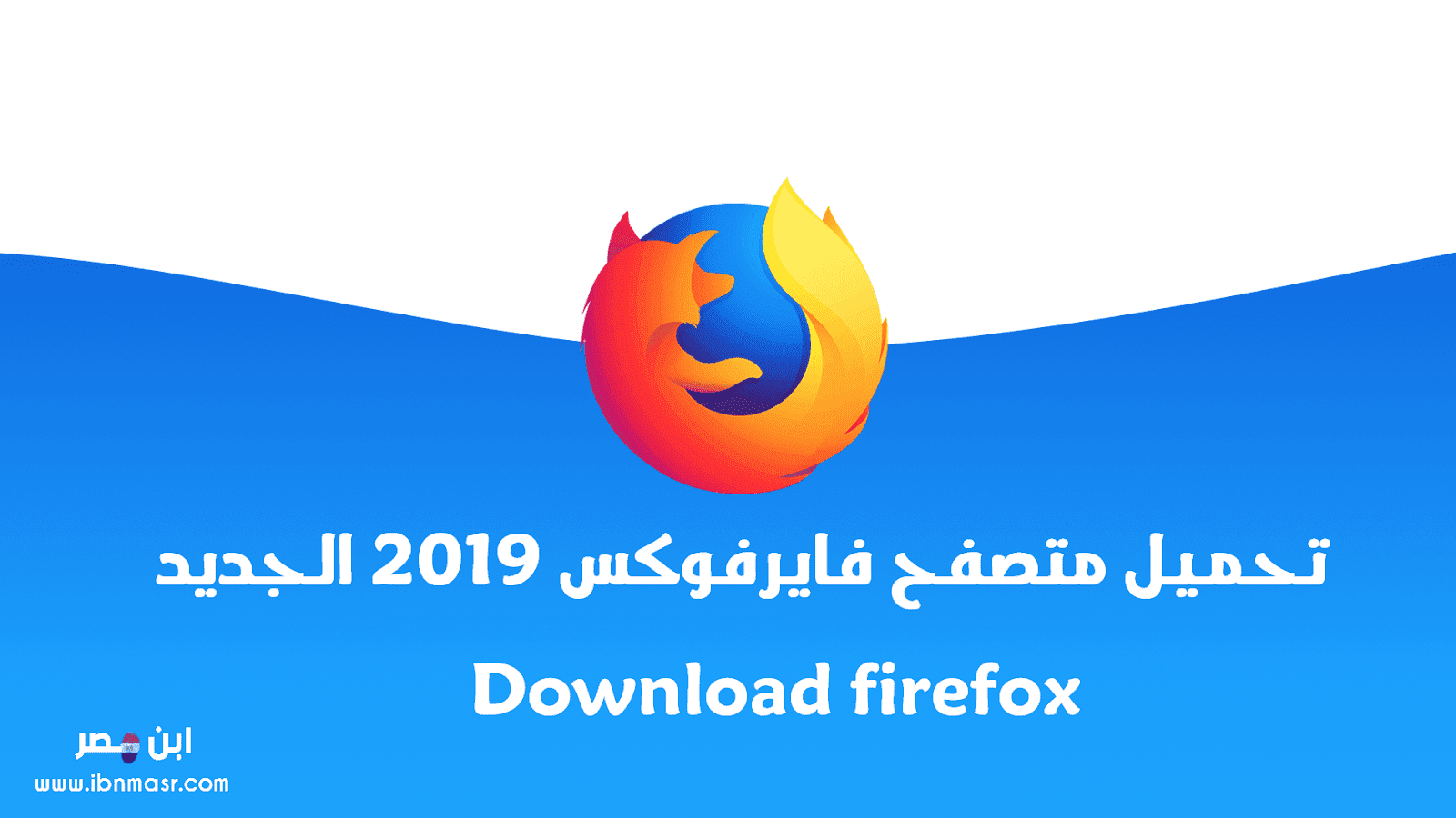 Download firefox 2019