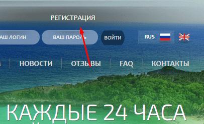 Регистрация в Green Seashore