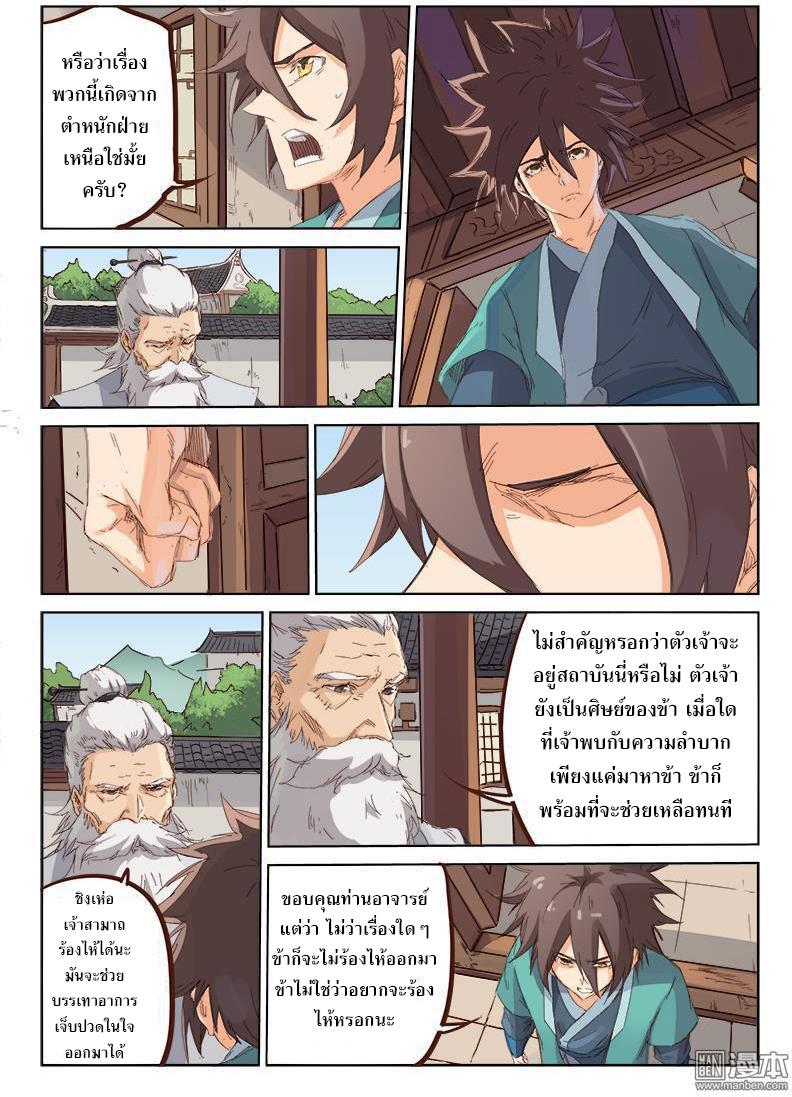 อ่านการ์ตูน Star Martial God Technique 75 ภาพที่ 2