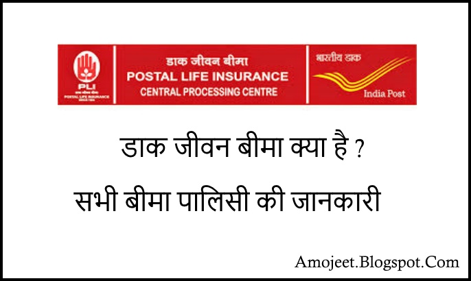 daak-jivan-bima-yojna-kya-hai-postal-life-insurance