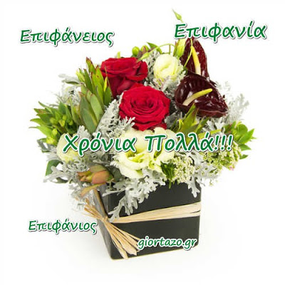 12 Μαΐου  🌹🌹🌹 Σήμερα γιορτάζουν οι: Επιφάνειος,Μυροφόρα,Θεόδωρος, Θοδωρής giortazo