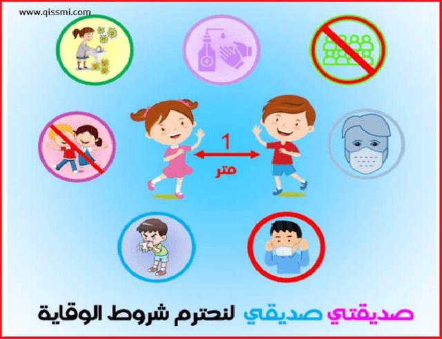 ميثاق القسم مزدوج اللغة عربية فرنسية 2020