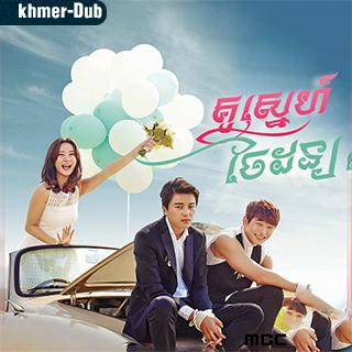 Kou Sneh Chaiy Don [EP.32End]