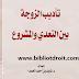 تحميل بحث بعنوان تأديب الزوجة بين التعدي والمشروع د نايف بن احمد الحمد pdf