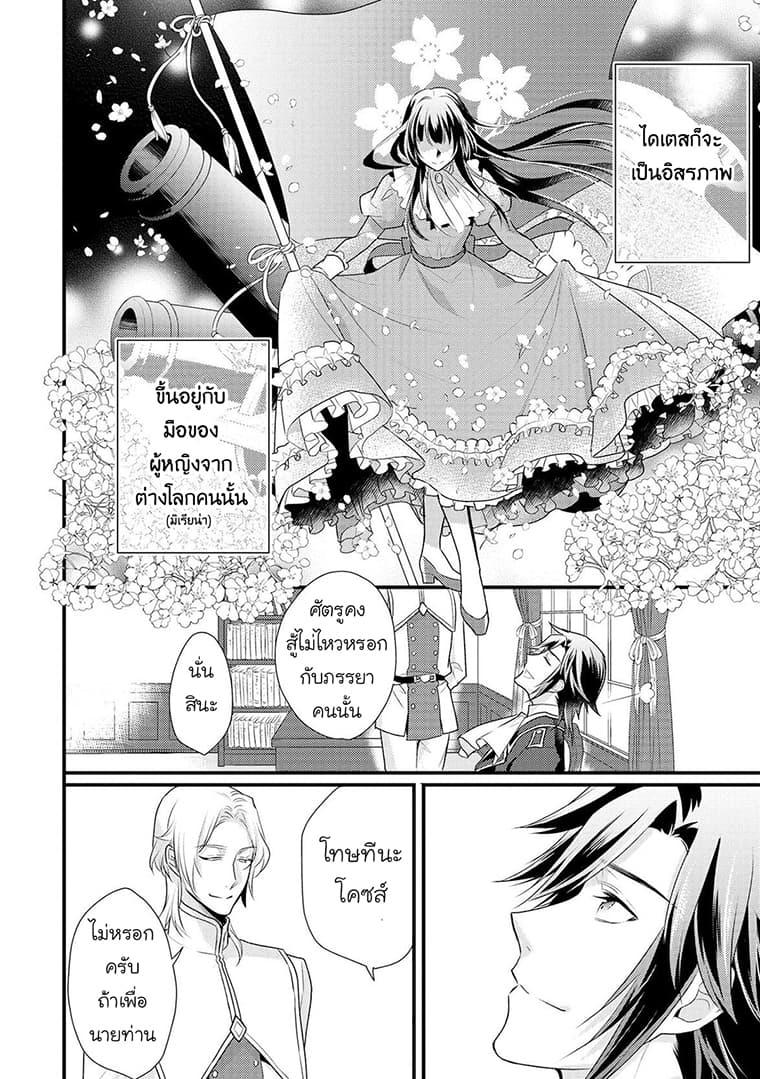 อ่านการ์ตูน Daites Ryou Koubouki ตอนที่ 4 หน้าที่ 12