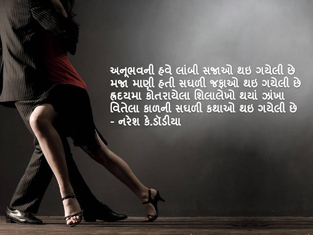 अनूभवनी हवे लांबी सजाओ थइ गयेली छे Gujarati Muktak By Naresh K. Dodia