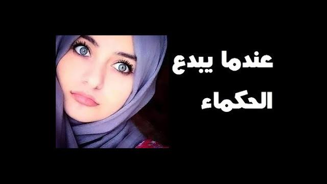 50 Kata Mutiara Bahasa Arab Tentang Wanita Romantis Penuh Makna