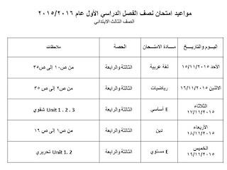 جداول امتحانات الميد ترم الأول 2016 كل الفرق المنهاج المصري 25-5.jpg