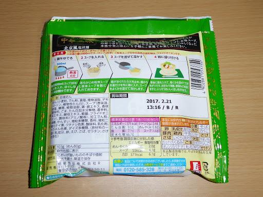 【明星】高級つゆそば 中華三昧 北京風塩拉麺 パッケージ裏