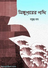 Sindhuparer Pakhi by Prafulla Roy ebook