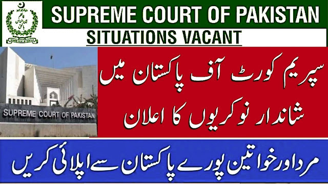 supreme court of pakistan jobs naib qasid supreme court of pakistan jobs 2019 latest supreme court of pakistan jobs 2018 advertisement supreme court of pakistan jobs naib qasid 2019 supreme court jobs 2019 jobs supreme court islamabad supreme court jobs 2019 judicial assistant jobs in supreme court of pakistan Supreme Court of Pakistan Jobs 2019 Supreme Court of Pakistan - Latest Jobs in Supreme Court Vacancies / Jobs Archives - Supreme Court of Pakistan Supreme Court Jobs 2019 Pakistan Supreme Court Of Pakistan Jobs 2019 in Pakistan Supreme Court Of Pakistan jobs 2019 in Pakistan - SCP Jobs Supreme Court of Pakistan Jobs 2020 Latest Vacancies Supreme Court of Pakistan Jobs 2019 Application Form Supreme Court of Pakistan Jobs December 2019 NTS Online