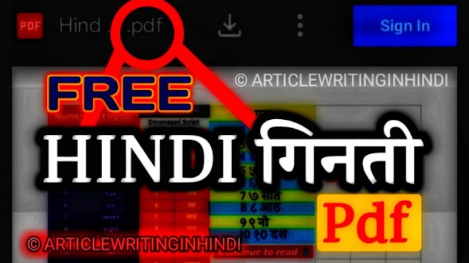 Hindi ginti 1 to 100 PDF [ Download ]  Number Hindi Counting