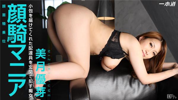 Yume Mizuki 083016_006