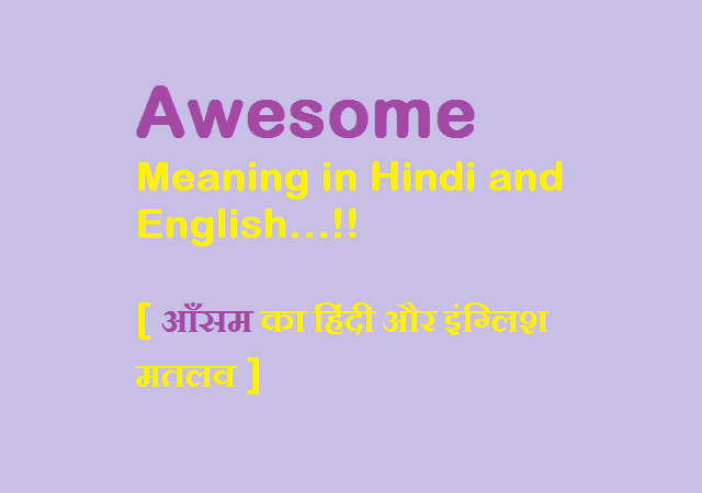 Awesome Meaning in Hindi and English