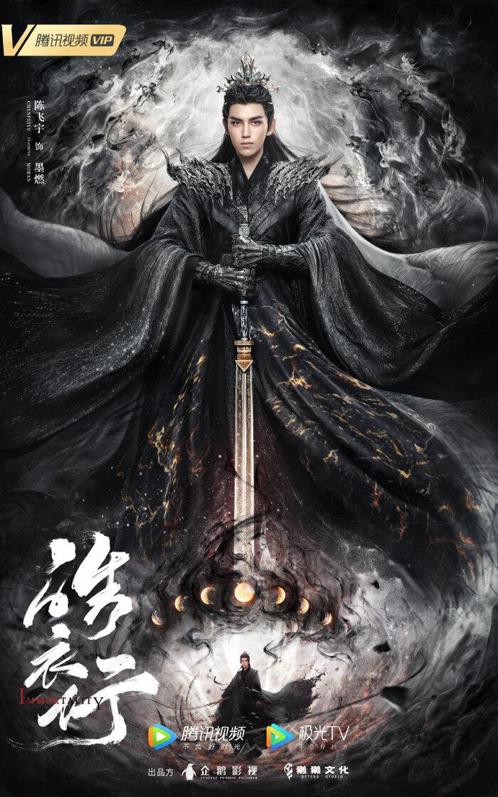 Hạo Y Hành - Immortality