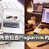 5个免费检查Plagiarism 的网站!大学生一定要知道!