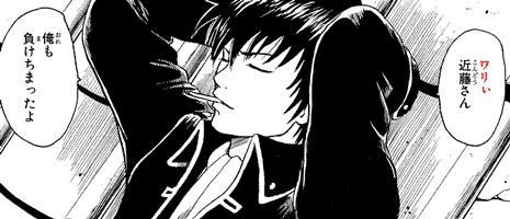 ワリぃ近藤さん俺も負けちまったよ quote from manga Gintama 銀魂 (chapter 9)