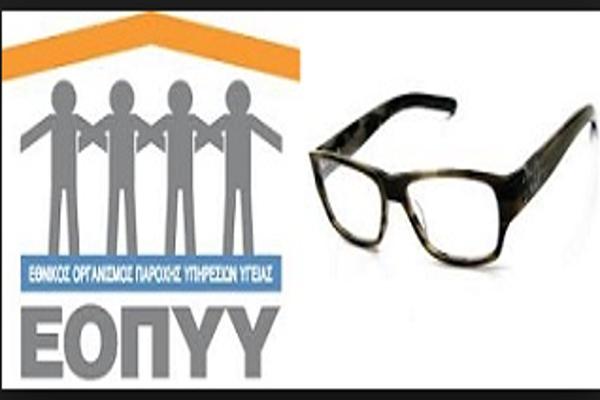 68b81930c2 ΕΟΠΥΥ  Από σήμερα με voucher τα γυαλιά οράσεως στους ασφαλισμένους - «Δεν  θα το