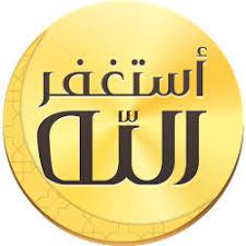 تحميل برنامج اذكار المسلم مجاناً