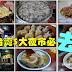台湾必逛5大夜市,附上美食地图路线!