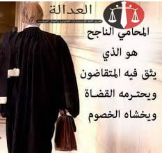 عايز أبقي محامي ناجح بس إزاااااي؟المحامي الناجح