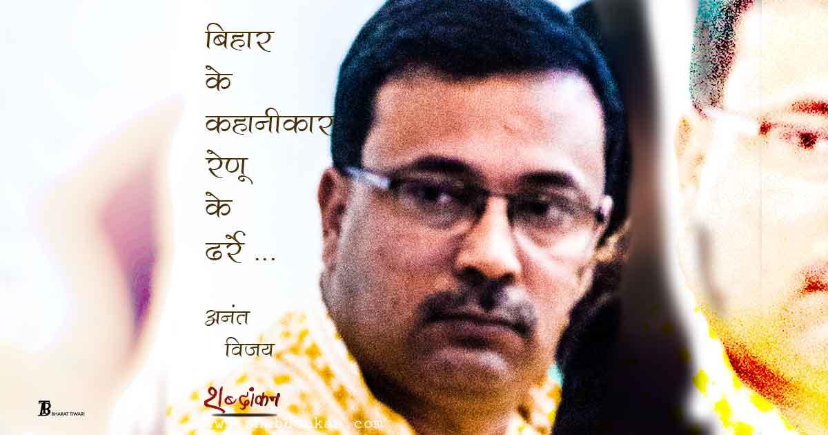 बिहार के कहानीकार रेणु के ढर्रे पर.. @anantvijay on contemporary Hindi literature