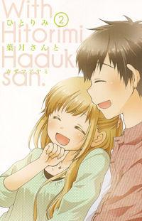 Hitorimi Haduki-san to.