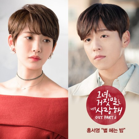 Chord : Hong Seo Young (홍서영) - Counting Stars at Night (별 헤는 밤) (OST. The Liar and His Lover)