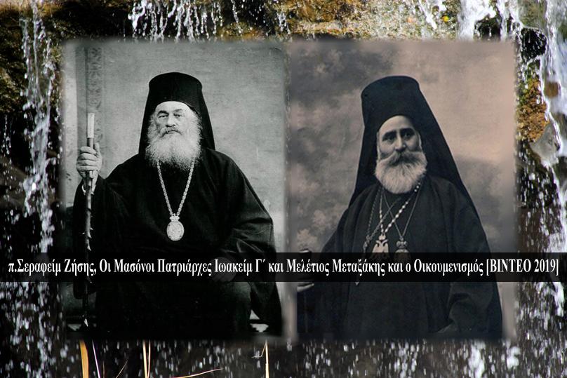 Image result for μασονοι πατριαρχες