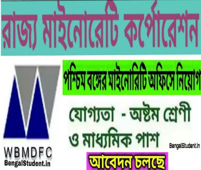WBMDFC Recruitment 2019 – Apply Now Group D,  LDC, Manager, Driver