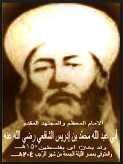 Gambar Imam Syafi'i