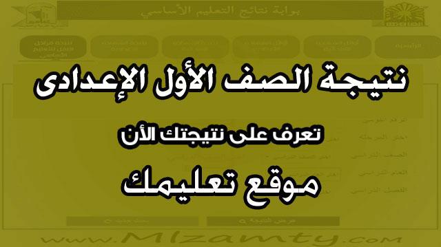 نتيجه الصف الأول الإعدادى الترم الأول 2020 محافظه الإسكندرية والإسماعيلية برقم الجلوس