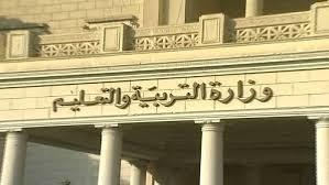 وزارة التربية والتعليم تقرر إلغاء مادة الدراسات الإجتماعيه فاكس رسمي .. تعرف على التفاصيل
