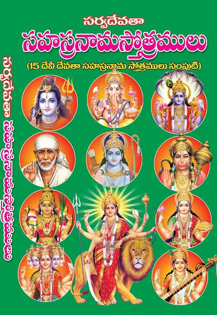 సర్వ దేవతా సహస్రనామా స్తోత్రాలు   SarvaDevata SahasranamaStotralu   GRANTHANIDHI   MOHANPUBLICATIONS   bhaktipustakalu
