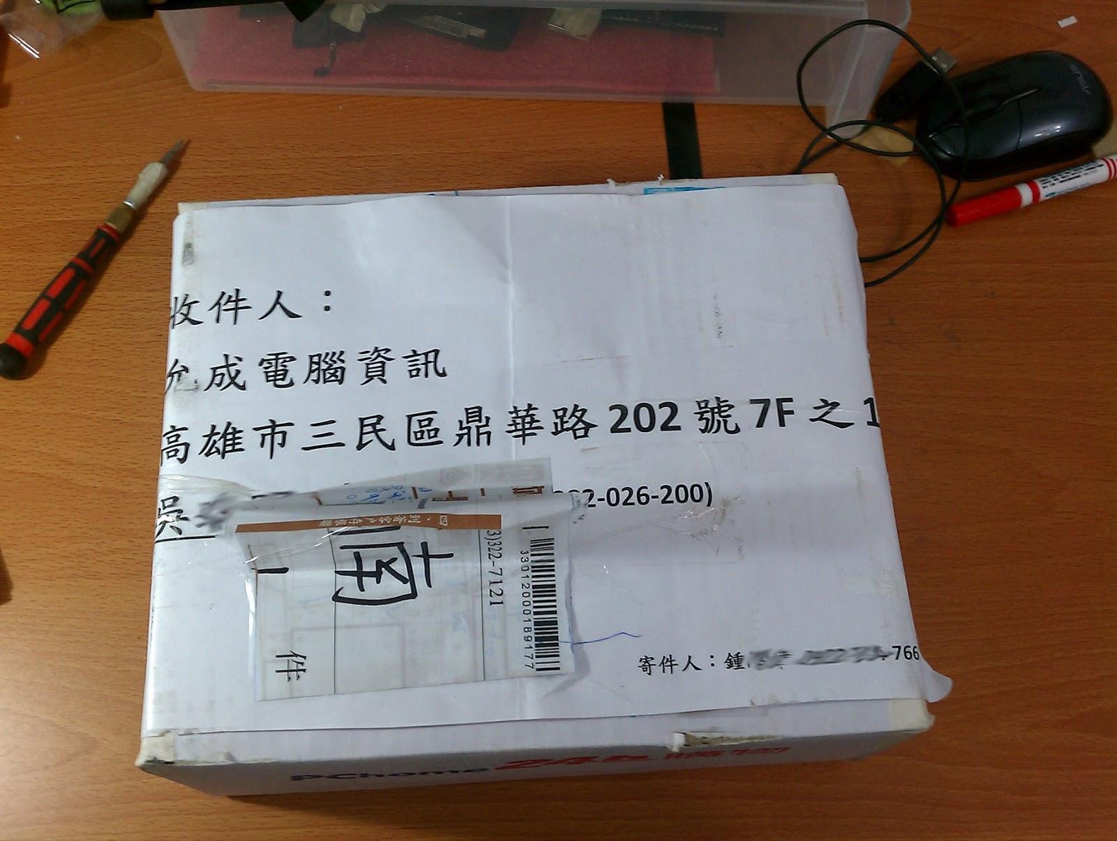 新竹鐘先生 imation 320GB 隨身硬碟資料救援 @ 允成電腦-高雄專業電腦維修研究中心 :: 痞客邦