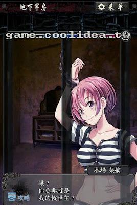 無限牢獄第4章圖文攻略3