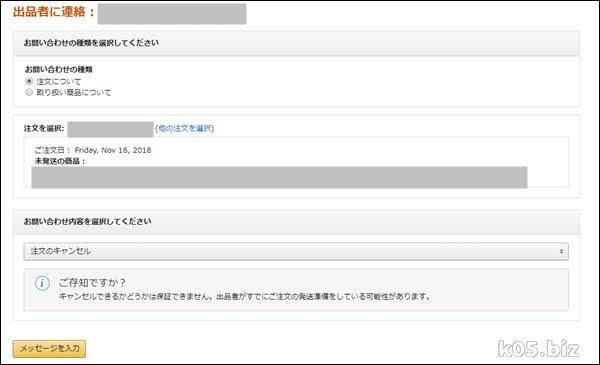 リクエスト amazon キャンセル Amazonのキャンセルリクエストの返事である返信メールが来るタイミング