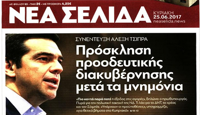 Αλέξης Τσίπρας: Πρόσκληση προοδευτικής διακυβέρνησης μετά τα μνημόνια
