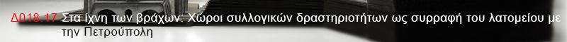 Στα ίχνη των βράχων: Χώροι συλλογικών δραστηριοτήτων ως συρραφή του λατομείου με την Πετρούπολη