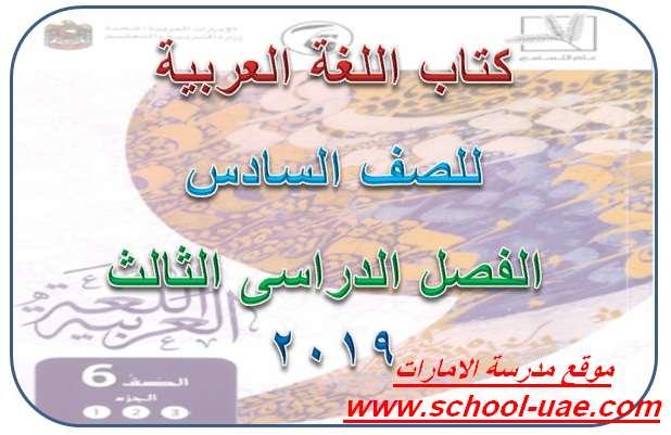 كتاب اللغة العربية للصف السادس الفصل الثالث 2019 - مدرسة الامارات