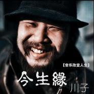 Chuan Zi (川子) - Jin Sheng Yuan (今生缘 )