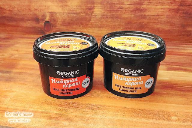 Organic Kitchen «Имбирная корона» (шампунь и бальзам): отзыв + фото до/после
