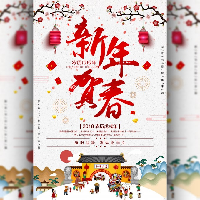 2018 Chinese New Year Hechun advertising Free PSD poster design