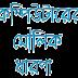 কম্পিউটারের মৌলিক বা বেসিক ধারনা (কম্পিউটার বিষয়ে প্রাথমিক ধারনার জন্য পরিপূর্ণ বাংলা বই) Computer Basic Bangla Sheet
