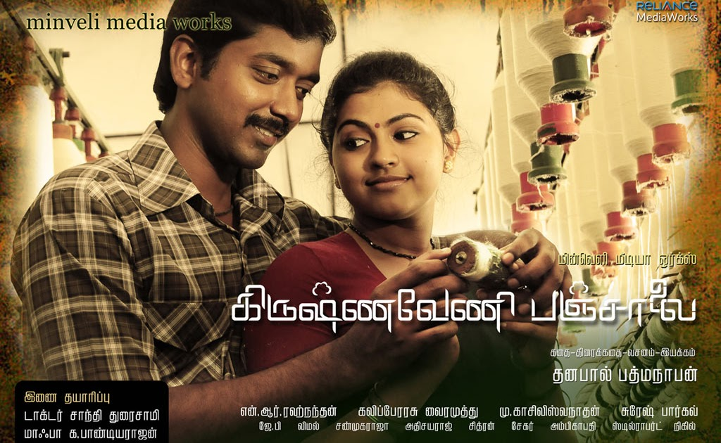 Krishnaveni Panjaalai Mp3 Songs Download Krishnaveni