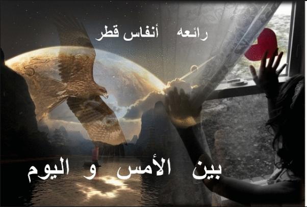 تحميل رواية بين الأمس واليوم كاملة pdf - انفاس قطر