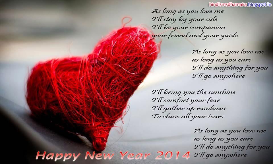 Happy New Year Love Poem Wallpaper | Hindi SMS Dhamaka